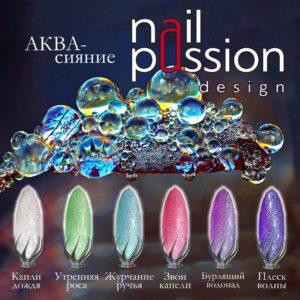 nailpassion-коллекция аква-сияние фото